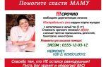 Помогите спасти маму! рак!
