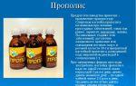 Лечение рака легких прополисом. рецепты, противопоказания