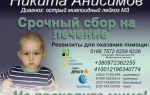 Анисимов никита, 3 года, г. днепродзержинск, острая промиелоцитарная лейкемия, гипогранулярный вариант.